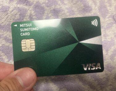 三井住友ナンバーレスカードがかっこいいクレジットカードだった!