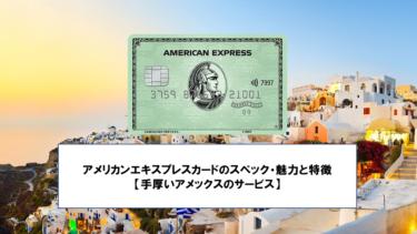アメリカンエキスプレスカードのスペック・魅力と特徴【手厚いアメックスのサービス】