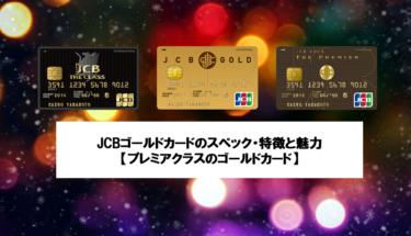 JCBゴールドカードのスペック・特徴と魅力【プレミアクラスのゴールドカード】