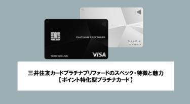 三井住友カードプラチナプリファードのスペック・特徴と魅力【ポイント特化型プラチナカード】