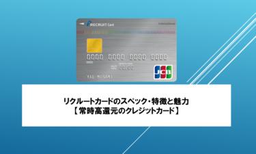 リクルートカードのスペック・特徴と魅力【常時高還元のクレジットカード】